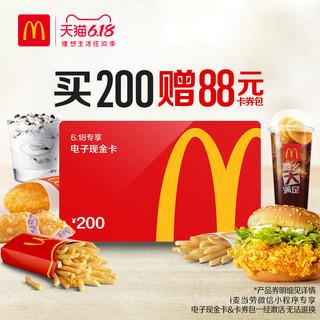 McDonald's 麦当劳 麦钱包电子现金卡 200元