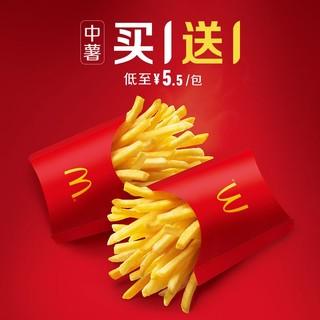 麦当劳 中薯条买一送一 5次券 电子优惠券代金券 *6件