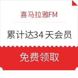 喜马拉雅FM  累计可达34天会员