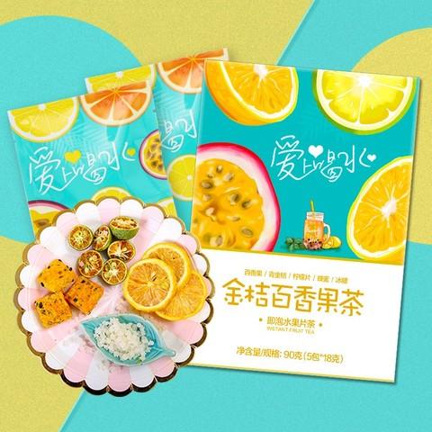 金桔百香果蜂蜜柠檬片纯水果茶果干泡水花茶组合茶包冷泡花果茶包