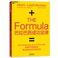 巴拉巴西成功定律(成功竟然有公式?网络科学最新研究揭示成功5大定律!)
