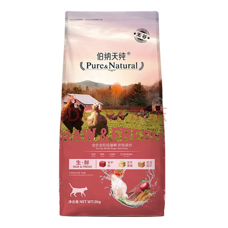 Pure&Natural 伯纳天纯 无谷生鲜系列 农场派对全阶段猫粮 2kg