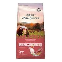 Pure&Natural 伯纳天纯 无谷生鲜系列 农场派对全阶段猫粮