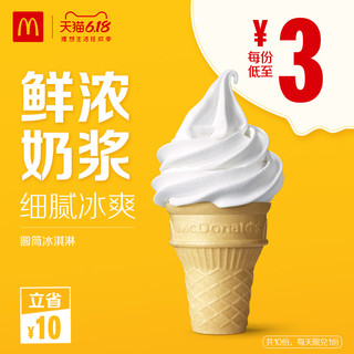 McDonald's 麦当劳 圆筒冰淇淋 10次券