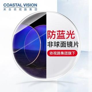 Coastal Vision 镜宴 COASTAL VISION 镜宴1.67非球面防蓝光镜片 2片(赠镜框 多款可选)