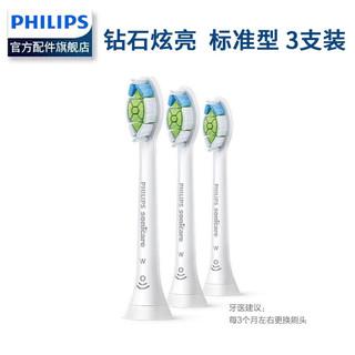 PHILIPS飞利浦 电动牙刷头 HX6063 钻石亮白型3只装*2件(合114/件)