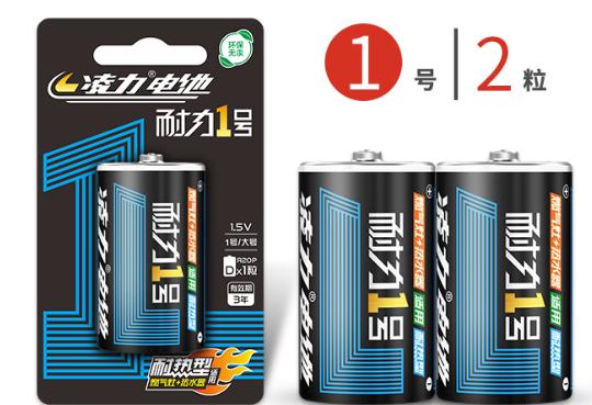 凌力 耐力1号 燃气灶/热水器电池  R20P 一号干电池 2粒