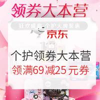 京东 领券大本营 个护大牌聚惠