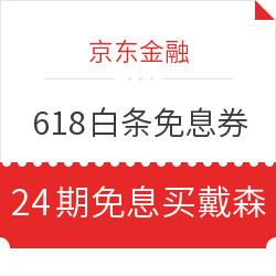 京东金融618领24期免息白条券