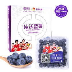 Joyvio 佳沃 国产蓝莓 2A级 125g*4盒 *5件