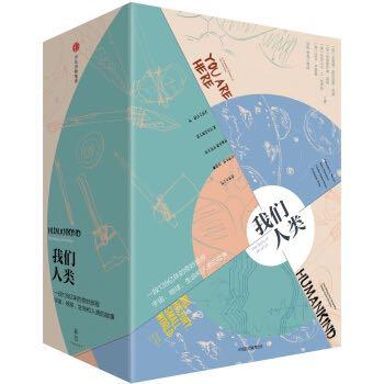 《新思文库·我们人类系列》(套装共4册)
