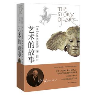 《艺术的故事》超美的艺术史论