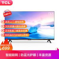 TCL 32L2F 32英寸液晶电视机 高清 智能 防蓝光护眼 丰富影视教育资源(黑色)教育电视 *2件
