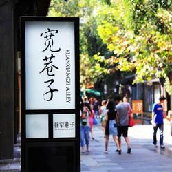 10月中下旬!宁波/上海/杭州-成都往返含税机票
