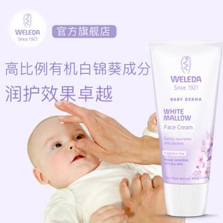 WELEDA 维蕾德 白锦葵婴儿抗过敏面霜 常规装 50ml 1 *2件