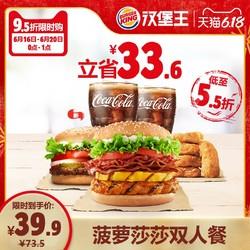 汉堡王 新品菠萝莎莎双人餐 单次兑换券 电子券 *8件