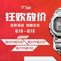 京东国际 CASIO 卡西欧手表海外旗舰店 618狂欢