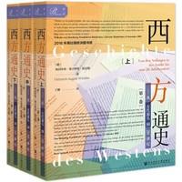 《索恩丛书·西方通史:从古代源头到20世纪》(套装全3册)