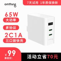 omthing 氮化镓GaN充电器65W快充 粉色(标配C-C快充线)