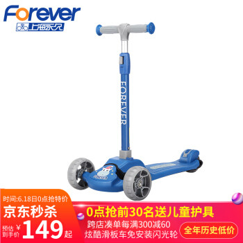 限新人:FOREVER 永久 儿童滑板车
