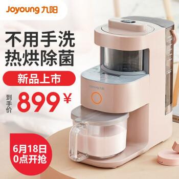 九阳(Joyoung) 破壁机家用安静低音免手洗豆浆机