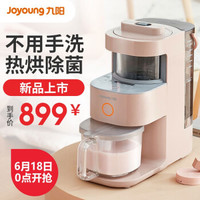 破壁豆浆机做出来的奶茶是什么味道?
