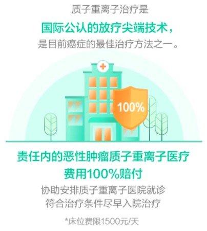 众安尊享e生2020版(月缴版)