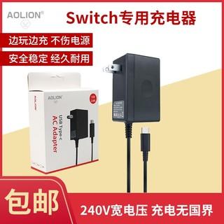 aolion澳加狮旗舰店任天堂Switch主机国产充电器 日版港版通用