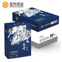 安兴 悠米白泽 A4复印纸 70g 500张/包 8包/箱(4000张)