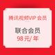 回馈礼、限用户:腾讯视频VIP会员+京东PLUS会员联合年卡 98元/年