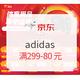 促销活动:京东 阿迪达斯Adidas羽毛球京东自营旗舰店 年中大促 满999-250元