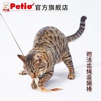 日本Petio派地奥羽毛逗猫棒 天然棉绳洁齿逗猫杆 猫咪玩具猫用品