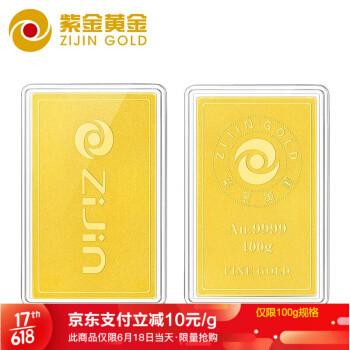 紫金黄金 薄片投资金条100克  Au9999