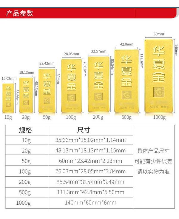 华夏银行华夏金 黄金投资金条100g Au9999
