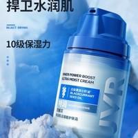 JVR 杰威尔 男士面霜 50g
