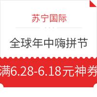 苏宁国际 全球年中嗨拼节