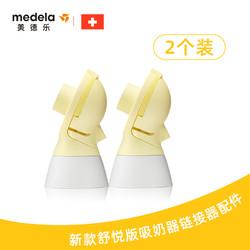 美德乐Medela 舒悦版舒悦版连接器 两个装 拆卸方便 防止回流