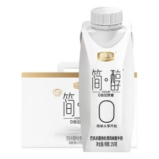 JUNLEBAO 君乐宝 简醇 梦幻盖风味酸牛奶 250g*10瓶/箱 *5件