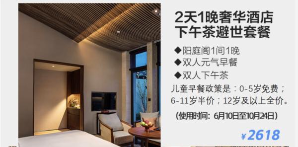 有效期至明年3月!上海朱家角安麓酒店1晚阳庭阁(含早/晚餐)
