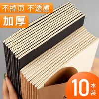 欧博尚 16K笔记本 5本装