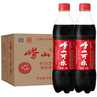 laoshan 崂山 可乐碳酸饮料 500ml*24瓶 *2件
