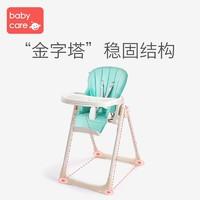 babycare 宝宝餐椅可折叠 卡洛粉-经典款