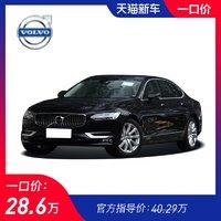 沃尔沃 2019款 S90 T5 智逸版 国V新车订金整车汽车大搜车