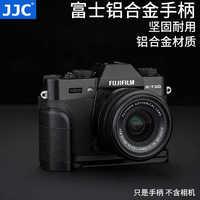 JJC富士XT30相机手柄X-T30 XT20 XT10快装板L型竖拍板防滑皮 底座