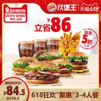 """汉堡王 618狂欢""""聚惠""""4-5人餐 单次兑换券"""
