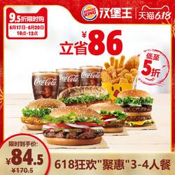 """汉堡王 狂欢""""聚惠""""4-5人餐 单次兑换券 电子券"""