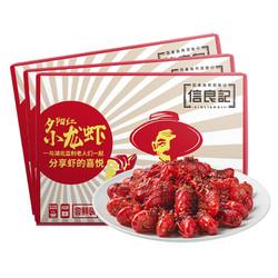 信良记  夕阳红小龙虾  麻辣味  600g *3件
