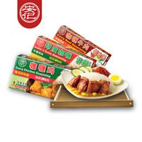 安记(ANJI)咖喱块120g/盒*3 咖喱鸡 咖喱牛肉 印度咖喱