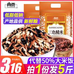 三色糙米新米5斤五谷杂粮红米黑米糙?米糊粗粮健身胚芽10斤脂减饭