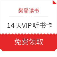 樊登读书 14天VIP听书卡